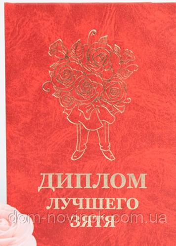 """Диплом сувенирный """"Лучшего зятя,"""" 21*15"""