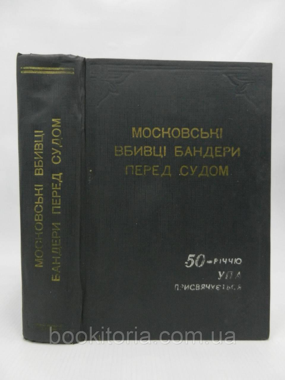 Московські вбивці Бандери перед судом. Чайковський Д. (б/у).