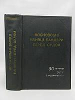 Московські вбивці Бандери перед судом. Чайковський Д. (б/у)., фото 1