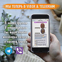 МЫ ТЕПЕРЬ В VIBER & TELEGRAM