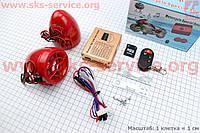 Колонки на мототехнику 2шт (красные) + МРЗ-USB/SD + FM-радио+ пультДУ+ сигнализация