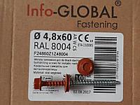 Саморезы кровельные  4,8*60  RAL8004 (терракотовый)