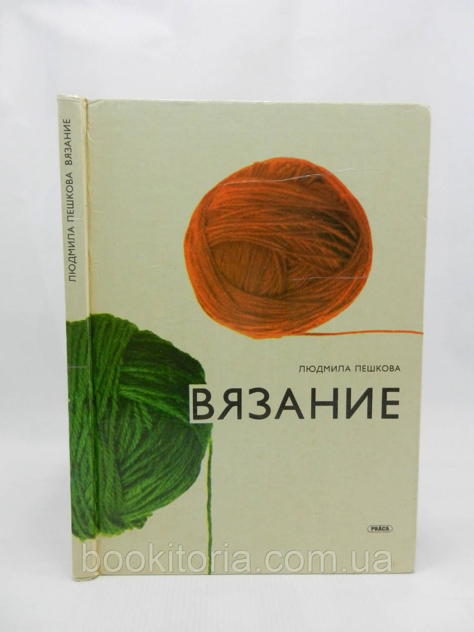 Пешкова Л. Вязание (б/у).