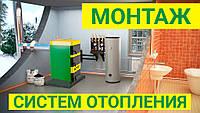 Установка отопления, монтаж котла, подключение, сантехнические услуги, теплый пол (Винницкая область)
