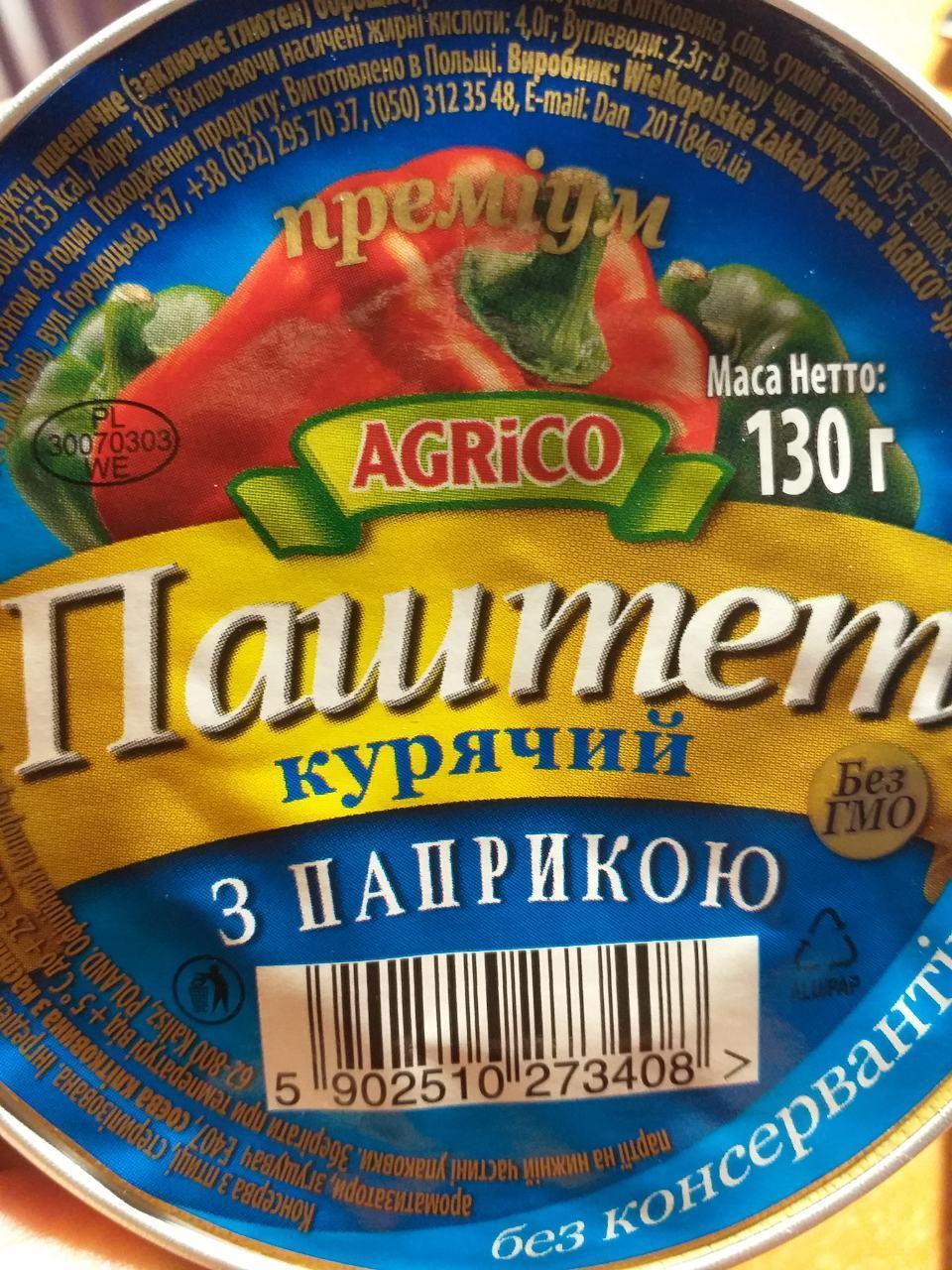 Паштет куринный с паприкой 130 грамм ТМ AGRICO