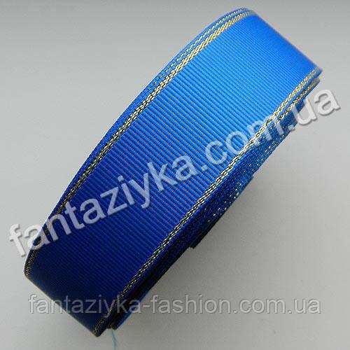 Репсовая лента 2,5 см с золотым люрексом, синяя