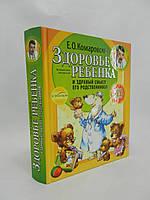 Комаровский Е. Здоровье ребенка и здравый смысл его родственников (б/у).