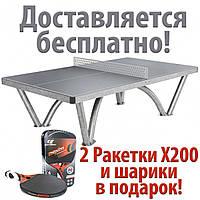 Антивандальный теннисный стол Cornilleau Pro Park outdoor (для улицы)