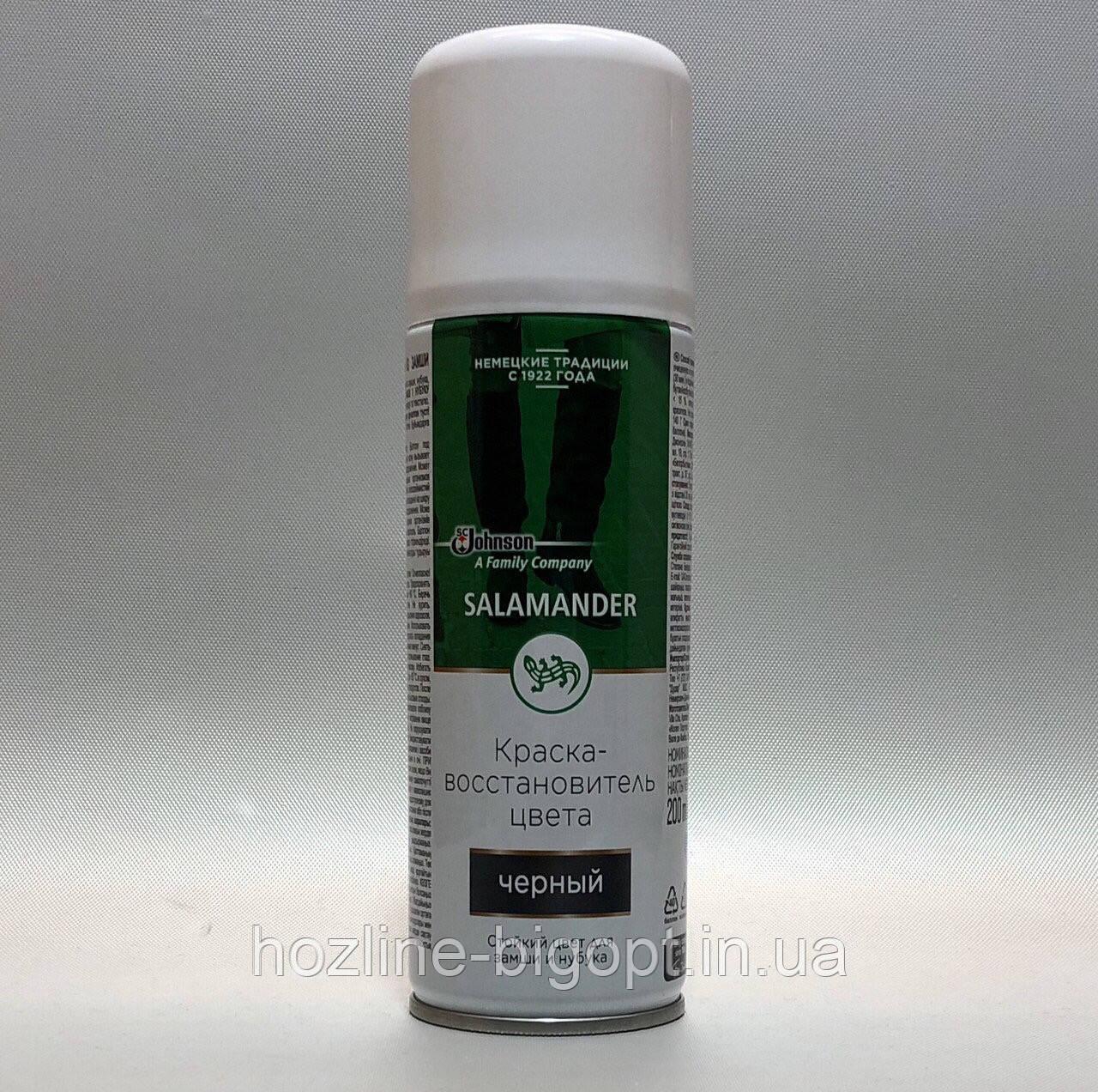 Salamander Аэрозоль для ГЛАДКОЙ КОЖИ ЧЕРНЫЙ 200 мл 0281/009 Johnson