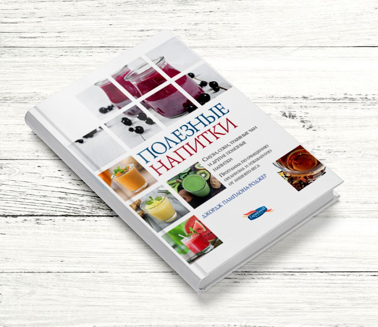 Полезные напитки. Программа по очищению организма и избавлению от лишнего веса – Дж. Памплона-Роджер