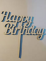 ТОППЕРИ Happy Birthday напис