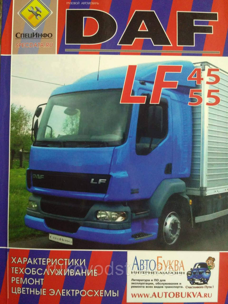 Книга DAF LF45, LF55 Руководство по ремонту, техобслуживанию