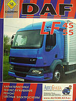 Книга DAF LF45, LF55 Руководство по ремонту, техобслуживанию, фото 1