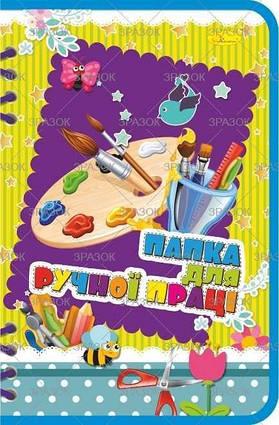 Папка для ручної праці А4 ПР-01  (32) на змейке, (Украина)