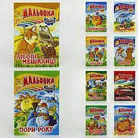 Раскраска-игрушка с цветными наклейками РМ-02 А-4 МИКС №1 (50) с цветными наклейками, 10 видов /ЦЕНА ЗА 1 ШТ/, (Украина)