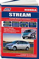 Книга Honda Stream 2000-2006 Мануал по ремонту, експлуатації