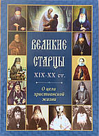 Великие старцы ХIX-XX ст. О цели христианской жизни, фото 1
