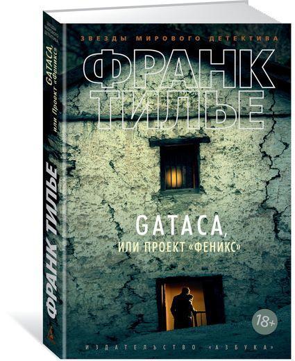 """GATACA, или Проект """"Феникс"""". Франк Тилье"""