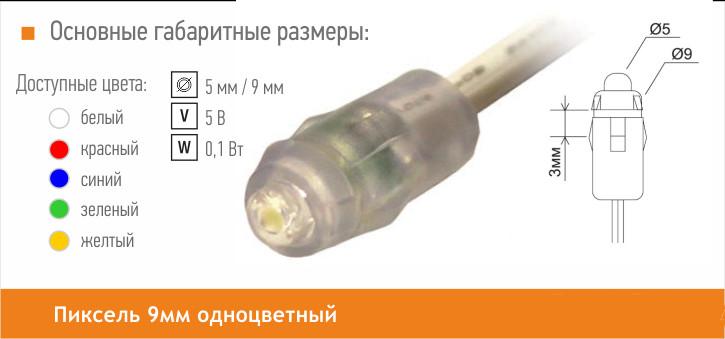 Светодиод быстрого монтажа (пиксель) 9мм, 12В, 0.1Вт, зеленый