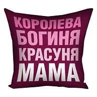 "Подушка ""Королева, богиня, красуня мама"", 40х40 см"