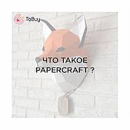 Что такое Papercraft (Паперкрафт)? Паперкрафт для начинающих и новичков