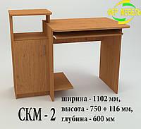 """Стол компьютерный """"СКМ ― 2"""" купить в Одессе"""