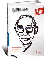 Лидерство Мацуситы: Уроки выдающегося предпринимателя ХХ века Коттер Дж.П