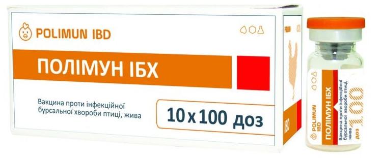 Вакцина Гамборо полимун  100 доз