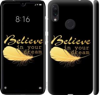 "Чехол на Redmi Note 7 Верь в свою мечту ""3748c-1639-328"""