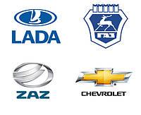 ВАЗ, ГАЗ, ЗАЗ, Chevrolet