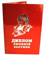 """Диплом сувенирный """"Любимой бабушки"""", 21*15"""