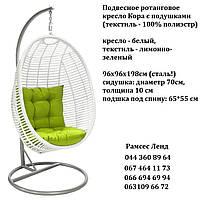 Кресло подвесное Кора, качеля садовая, кресло плетеное, качеля плетеная