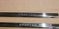Накладки на пороги Volkswagen Crafter (Фольксваген Крафтер), нерж.