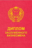 """Диплом сувенирный """"Заслуженного бизнесмена"""", 21*15"""