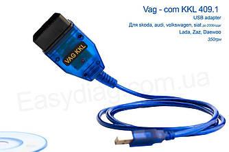 Адаптер диагностический VAG-COM 409.1 USB на чипе FTDI