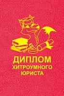 """Диплом сувенирный """" Хитроумного юриста"""", 21*15"""