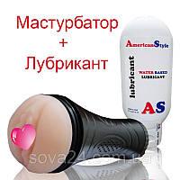 Вибромастурбатор вагина из кибер кожи в тубе+Лубрикант.смазка