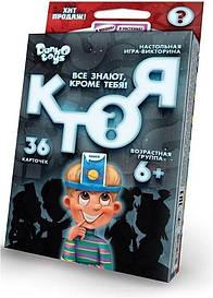 Игра настольная Danko Toys КТО Я? мини (Рус) (HIM-03-01)