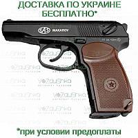 SAS Makarov пневматический пистолет Макарова (ПМ)