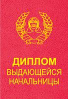 """Диплом сувенирный """"Выдающейся начальницы"""", 21*15"""