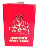 """Диплом сувенирный """"Супер босса"""", 21*15"""