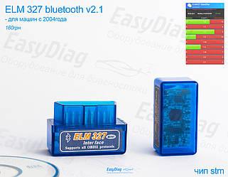 Сканер для диагностики автомобиля OBD2 ELM327 mini BT. Версия 2.1