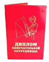 """Диплом сувенирный """"Замечательной сотрудницы"""", 21*15"""
