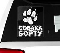 Автомобильная наклейка на стекло Собака на борту, фото 1