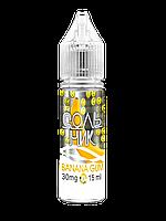 СольНик - Banana Gum 15ml Жидкость для Pod систем
