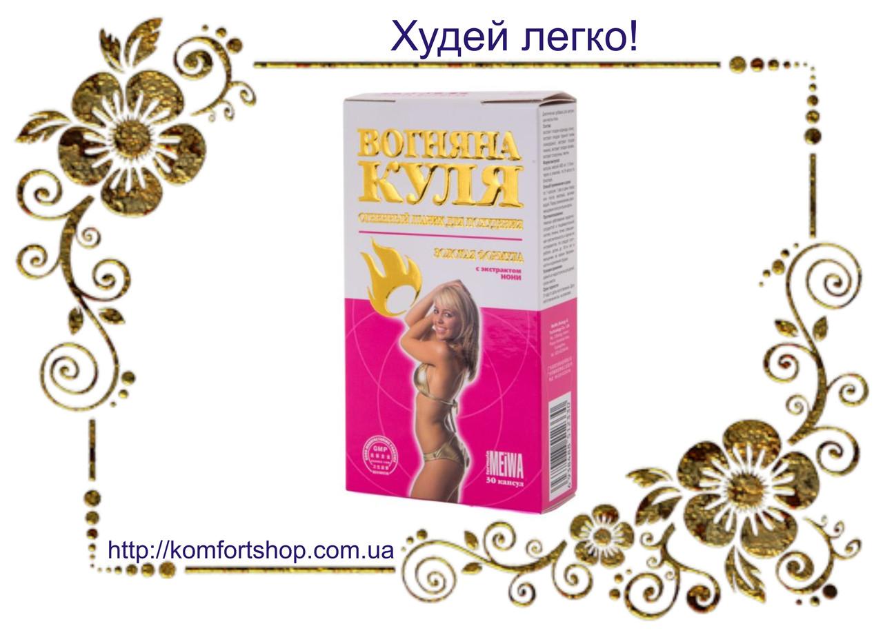 Золотой Шарик Для Похудения Купить В Екатеринбурге. Китайский препарат Золотой шарик для быстрого похудения