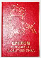 """Диплом сувенирный  """"Истинного любителя пива"""", 16*11"""