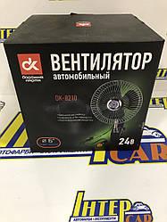 Вентилятор автомобильный 6 дюймов (прищепка), 24В (DK-8210)