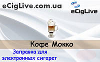 Кофе Мокко. 20 мл. Жидкость для электронных сигарет.