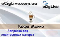 Кофе Мокко. 100 мл. Жидкость для электронных сигарет.